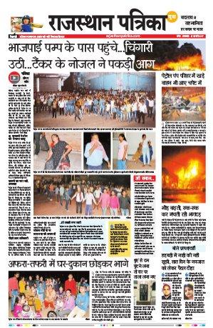 Rajasthan Patrika Kota-Kota Rajasthan Patrika
