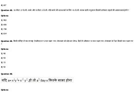 SSC-SSC CGL 2016 Tier -I exam held on 27th August Hindi Questions