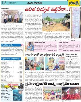Srikakulam Constituencies-22.02.2017