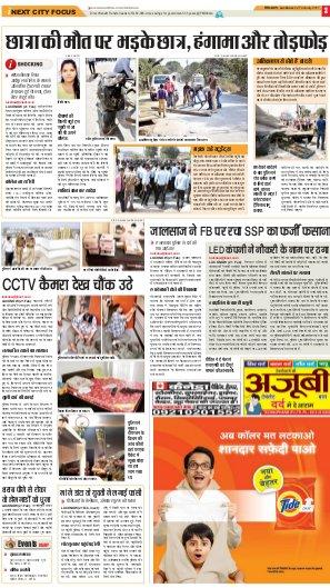 Lucknow Hindi ePaper, Lucknow Hindi Newspaper - InextLive-22-02-17