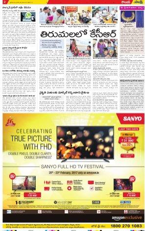 Srikakulam Main-22.02.2017