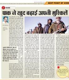 Lucknow Hindi ePaper, Lucknow Hindi Newspaper - InextLive-23-02-17