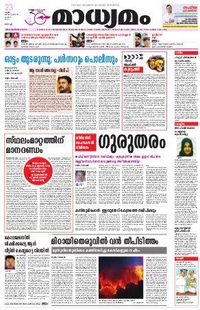 Madhyamam Kochi-23-02-2017