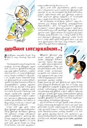 SiruvarMani-25022017