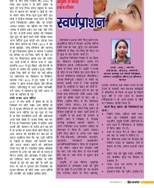 Divya Himgiri-Year:-06,-Issue:-39,-26- February-2017