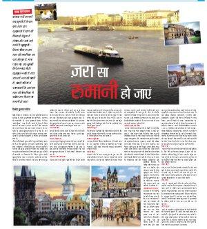 Dainik Tribune (Lehrein)-DM_26_Feb_2017