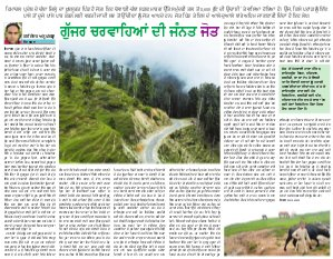Dastak-PM_26_February_2017