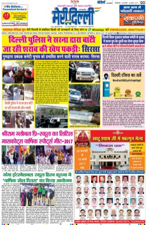Meri Delhi Weekly Hindi News Paper-26Feb, 2017