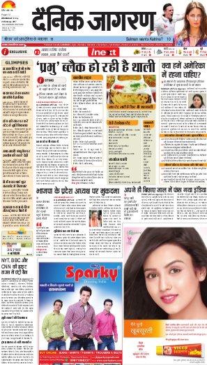 Allahabad Hindi ePaper, Allahabad Hindi Newspaper - InextLive-26-02-17