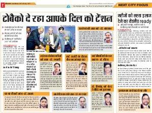 Lucknow Hindi ePaper, Lucknow Hindi Newspaper - InextLive-26-02-17