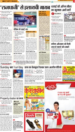 Allahabad Hindi ePaper, Allahabad Hindi Newspaper - InextLive-27-02-17
