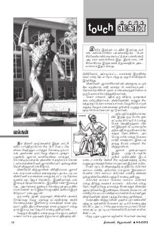 SiruvarMani-04052013