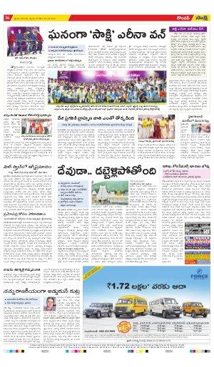 Srikakulam Main-27.02.2017
