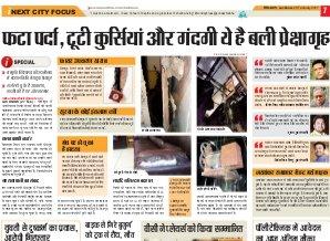 Lucknow Hindi ePaper, Lucknow Hindi Newspaper - InextLive-28-02-17