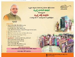 Srikakulam Main-01.03.2017