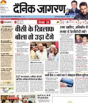 Allahabad Hindi ePaper, Allahabad Hindi Newspaper - InextLive-02-03-17