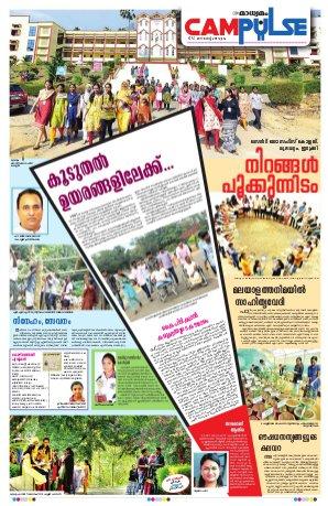 Kottayam-02.03.2017