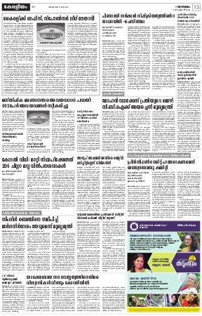 Madhyamam Kochi-02-03-2017