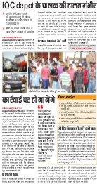 Allahabad Hindi ePaper, Allahabad Hindi Newspaper - InextLive-03-03-17
