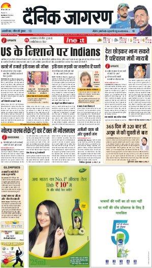 Lucknow Hindi ePaper, Lucknow Hindi Newspaper - InextLive-04-03-17
