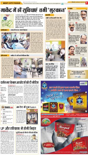 Lucknow Hindi ePaper, Lucknow Hindi Newspaper - InextLive-04-03-17