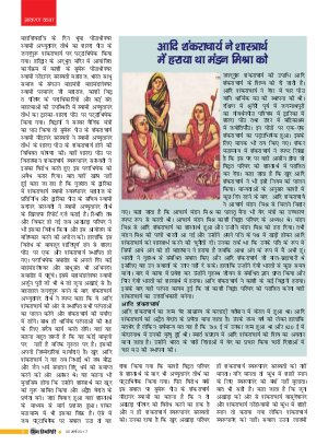 Divya Himgiri-Year:-06,-Issue:-40,-05- March-2017