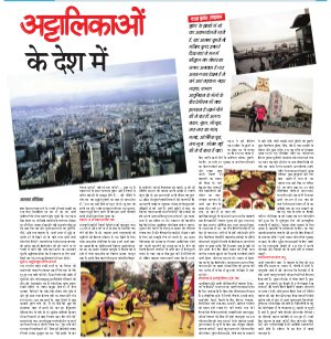 Dainik Tribune (Lehrein)-DM_05_March_2017