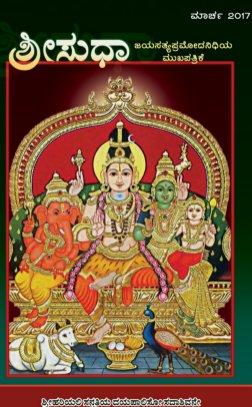 Sri Sudha-Sri Sudha - March 2017