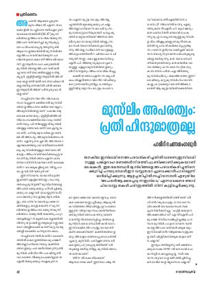 Mathrubhumi Weekly-Weekly-2017 March 12