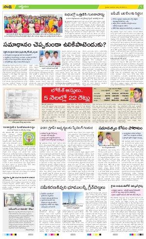Srikakulam Main-09.03.2017