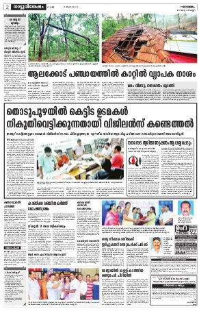 Kottayam-10.03.2017