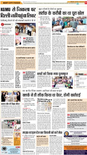 Lucknow Hindi ePaper, Lucknow Hindi Newspaper - InextLive-10-03-17