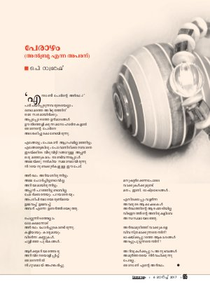Malayalam Vaarika-06032017