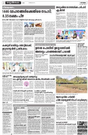 Kottayam-11.03.2017