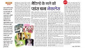 Dainik Tribune (Lehrein)-DM_12_March_2017