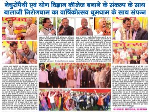 Meri Delhi Weekly Hindi News Paper-12 March_2017