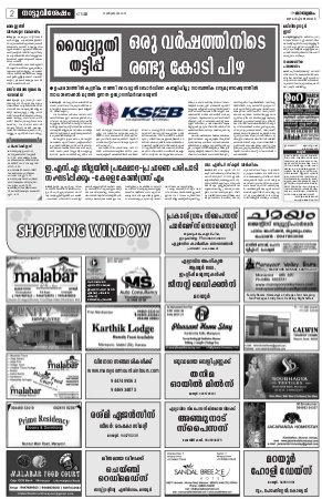 Kottayam-12.03.2017