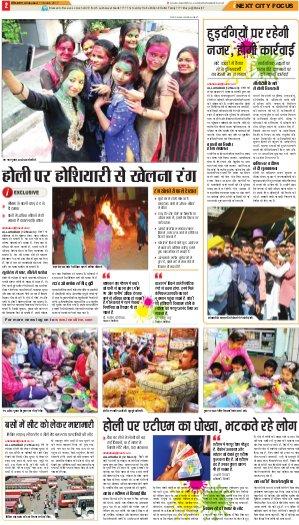 Allahabad Hindi ePaper, Allahabad Hindi Newspaper - InextLive-13-03-17