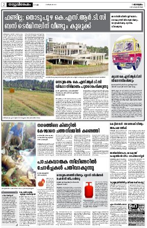 Kottayam-13.03.2017