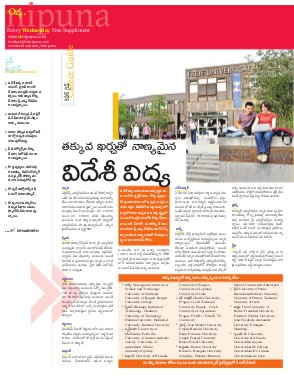 Nipuna Educational Magazine-15 March 2017
