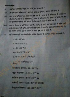 CBSE-CBSE Class 12 Physics Question Paper 2017
