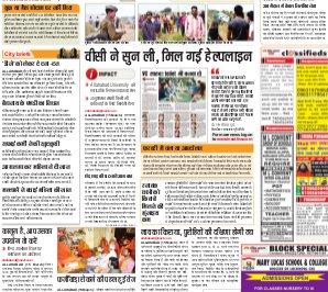 Allahabad Hindi ePaper, Allahabad Hindi Newspaper - InextLive-16-03-17