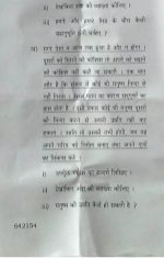 UP Board-UP Board Class 10 Hindi Question Paper 2017