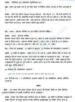 UP Board-UP Board Class 12 Chemistry Practice Paper First Set - 4
