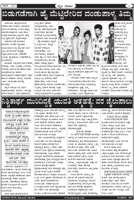 Crime Nota-crime nota march 2017 issue