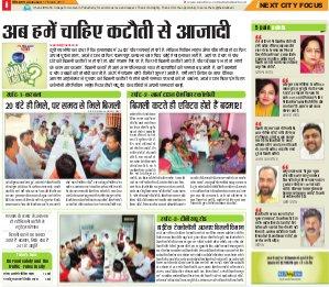 Allahabad Hindi ePaper, Allahabad Hindi Newspaper - InextLive-17-03-17