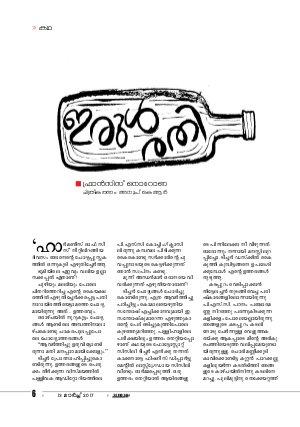 Malayalam Vaarika-13032017