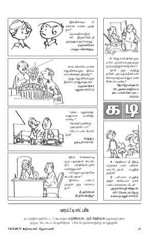 SiruvarMani-18032017
