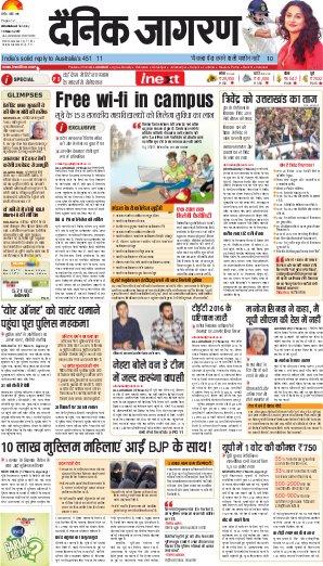 Allahabad Hindi ePaper, Allahabad Hindi Newspaper - InextLive-18-03-17