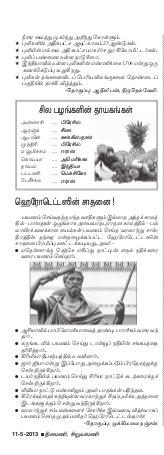 SiruvarMani-11052013